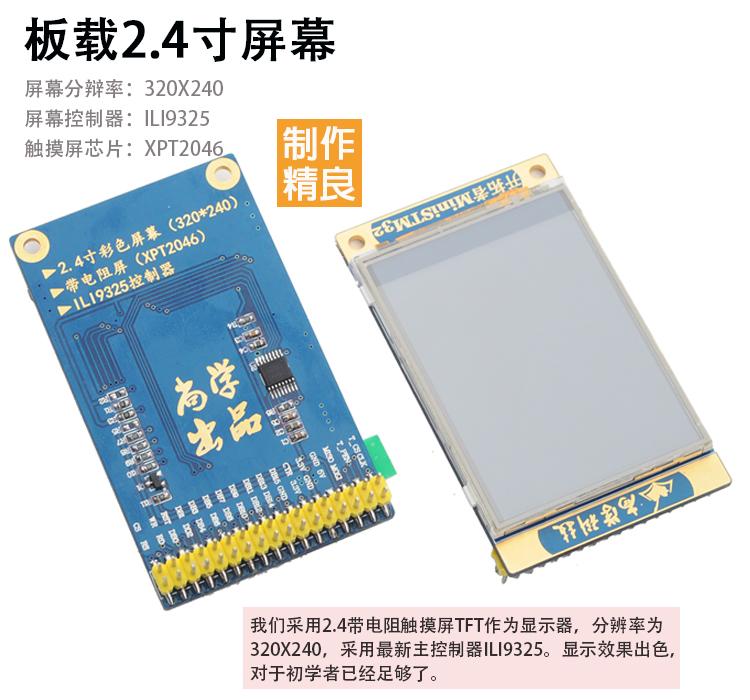 STM32操纵2.4寸液晶(ILI9325)